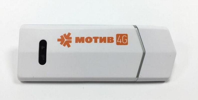 4g модем от Мотива