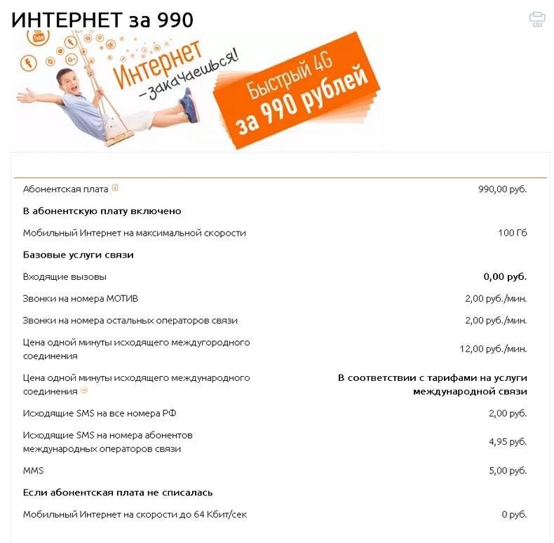 Интернет за 990 в месяц Мотив