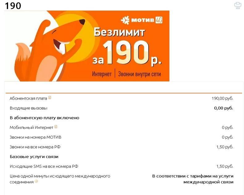Тариф 190 Мотив