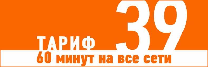 Тариф 39 Мотив
