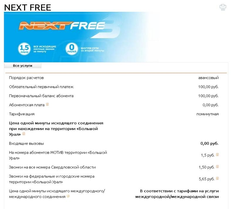 Тариф next free Мотив