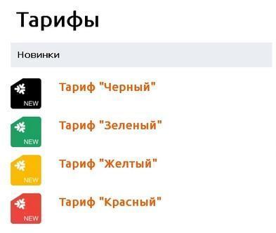 Тарифы мобильного оператора Мотив